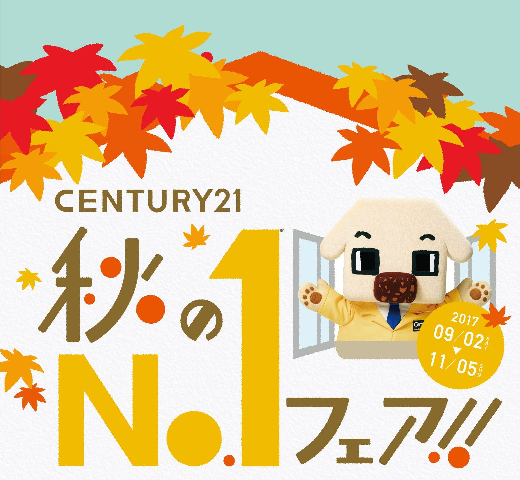 秋のフェア01